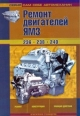 Ремонт двигателей ЯМЗ 236,238,240